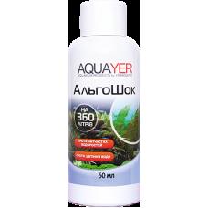 Aquayer АльгоШок 60 мл для борьбы с водорослями