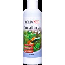 Aquayer АнтиТоксин+К 100 мл для подготовки водопроводной воды