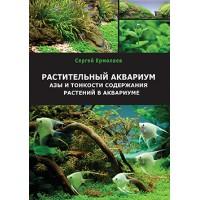 Книга Сергія Єрмолаєва Растительный аквариум