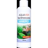 Aquayer Макро 100 мл удобрение для растений