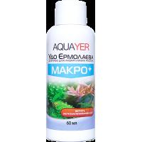 Aquayer Макро 60 мл удобрение для растений