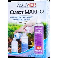 Aquayer Смарт МАКРО 2х250 мл удобрение